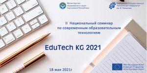 Круглый стол по вопросам инвентаризации законодательства Кыргызской Республики в области образования и науки.