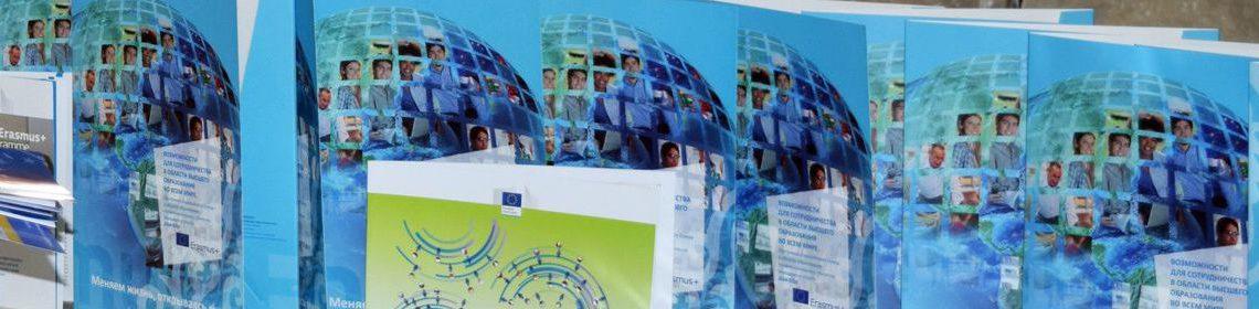 День Европы, Программа Эразмус+