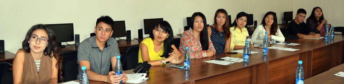 Встреча со студентами из Кыргызстана, получившими стипендии на обучение в Европе  по программе Эразмус+
