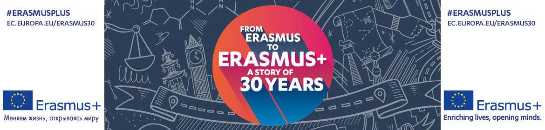 От программы Эразмус к программе Эразмус+ опыт 30 лет